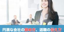 【本当に正しい会社の辞め方】スムーズな退職の伝え方・円満退社の全手続きのイメージ