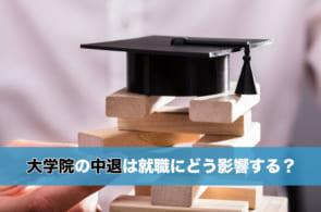 大学院の中退を検討中…。就職活動に影響する?悪印象を与える?のイメージ