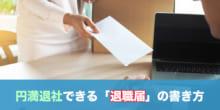 【退職届のマナー】円満退社のための書き方、渡し方。(テンプレ付き)のイメージ