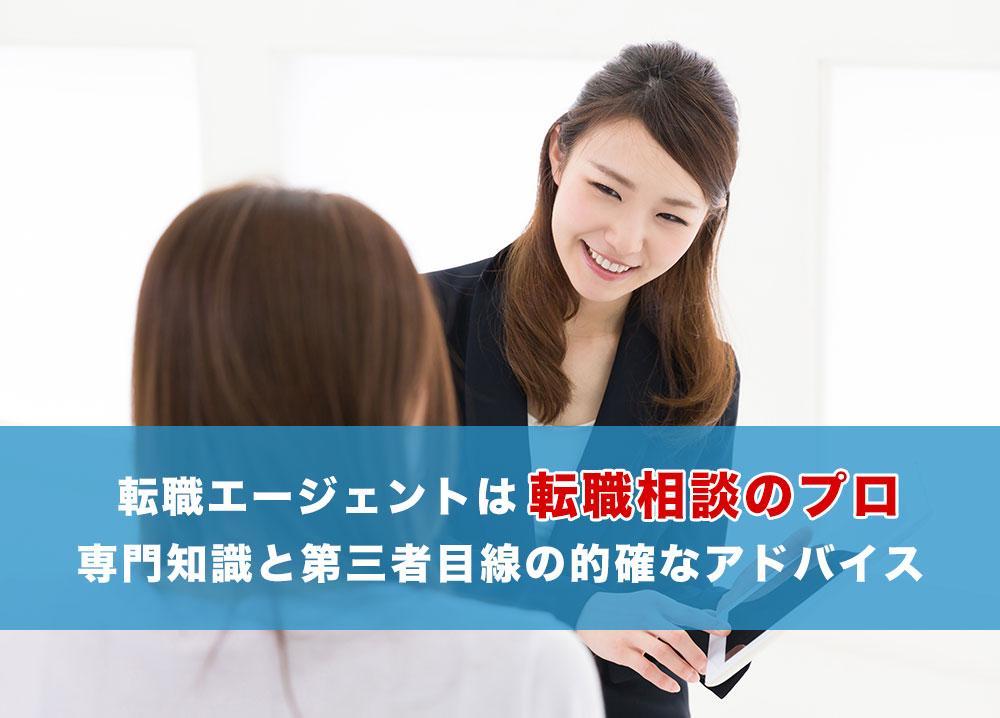 転職の相談相手に転職エージェントは最適か?利用するメリットから検証のイメージ