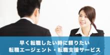 とにかく転職したい!早く転職したい時に頼りたい転職エージェントや転職支援サービスのイメージ