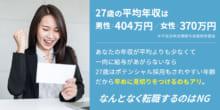 27歳の手取り/平均年収は?27歳の転職の選択肢のイメージ